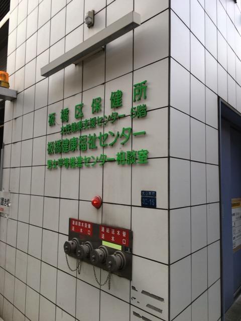板橋区保健所