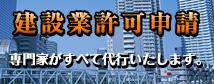 安心の建設業許可代行 市川市・松戸市・船橋市など千葉県や東京都は格安でお任せください